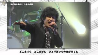 MUSIC+81 次の角を曲がれ -中島卓偉-