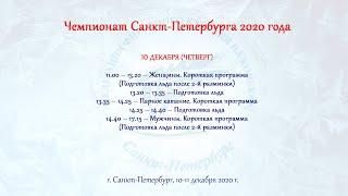 Чемпионат Санкт Петербурга 2020 года СПБ 10 12 2020г