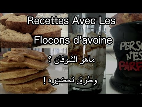 recettes-avec-les-flocons-d'avoine- -ماهو-الشوفان-؟-وطرق-تحضيره-!