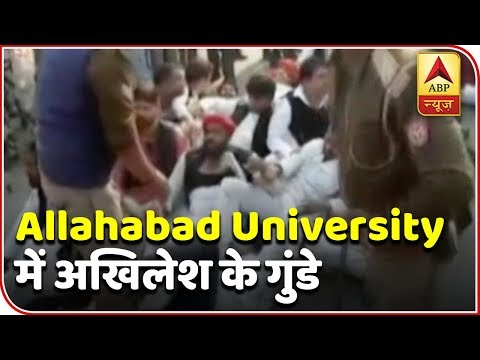 Election Viral: Uproar In Allahabad University After Akhilesh Prevented From Entering The City