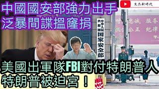 中國國安部強力出手 泛暴派 間諜搵窿捐/美國出動上萬軍隊FBI對付特朗普人 特朗普被逼宮/文杰新時代/2021年1月9日