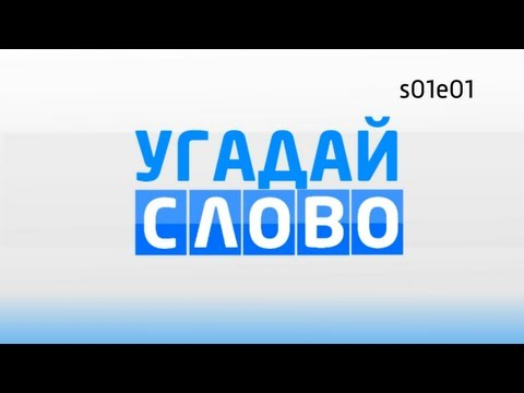 Угадай слово s01e01 (от 08.03.2013)
