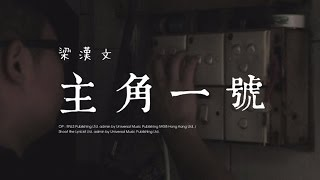 梁漢文 Edmond Leung - 主角一號 MV [Official] [官方]