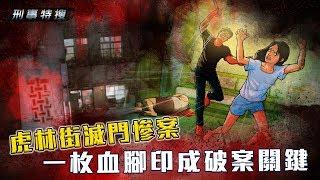 鏡週刊 刑事特搜》虎林街滅門慘案 一枚血腳印成破案關鍵