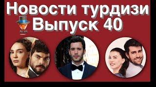 Новости турдизи  Выпуск 40