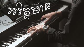 អវត្តមាន - Glomyy Vincent (PIANO Cover) #ROMNIR видео