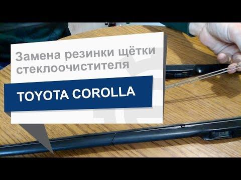 Замена резинки щётки стеклоочистителя Toyota 85214 68020 на Toyota Corolla