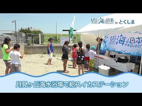 月見ヶ丘海水浴場で給スイカ 日本財団 海と日本PROJECT in とくしま 2018 #10