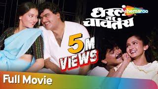 Dharla Tar Chavatay (HD) | Full Marathi Movie | Ashok Saraf | Laxmikant Berde | Alka Kubal