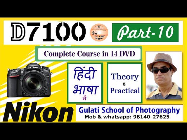 10 DVD | Backlight Photography with Nikon D7100 Camera settings | Dulhan Potrates | कोर्स हिंदी में