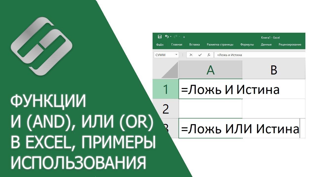 Функции И (AND), ИЛИ (OR) в Excel, примеры использования, синтаксис, аргументы и ошибки???