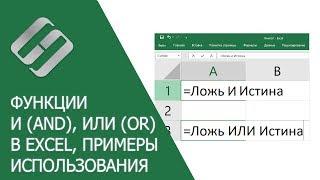 функции И (AND), ИЛИ (OR) в Excel, примеры использования, синтаксис, аргументы и ошибки