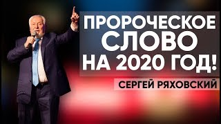 видео: Пророческое слово на 2020 год! | Cергей Ряховский | #cogmos