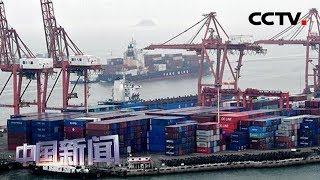 [中国新闻] 国台办:推动台湾商品便捷快速通关输入大陆 | CCTV中文国际