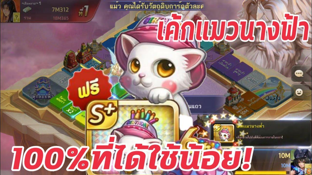 LINE เกมเศรษฐี - เค้กแมวนางฟ้า 100%ที่ได้ใช้น้อย!!!