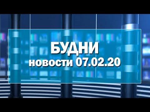 """""""Будни"""" (новости, 07.02.20 г., Белогорское телевидение)"""