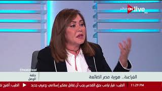 حلقة الوصل - جيهان مأمون : الحضارة المصرية القديمة تعرضت لظلم كبير
