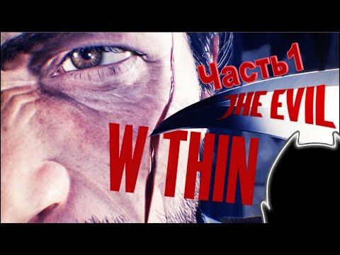 Фаст прохождение. The Evil Within / Зло внутри. Эпизод 1 / Экстренный вызов ( русская озвучка )