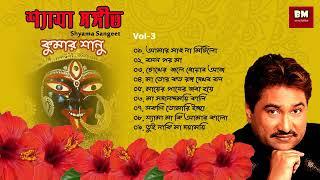 Shyama Sangeet - Kumar Sanu | শ্যামা সঙ্গীত - কুমার সানু | Devotional Song | Vol 3