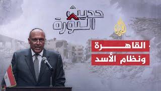 حديث الثورة- التدخل الروسي بين تأييد القاهرة والغطاء الديني