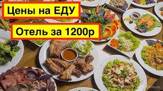 Грузия, Отдых в Батуми 2019 // Аренда жилья за 1200р // Цены в КАФЕ