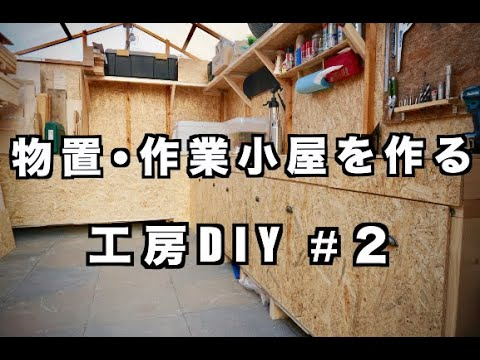 【工房DIY】物置・作業小屋を作る #2 / Building Storage shed and workshop