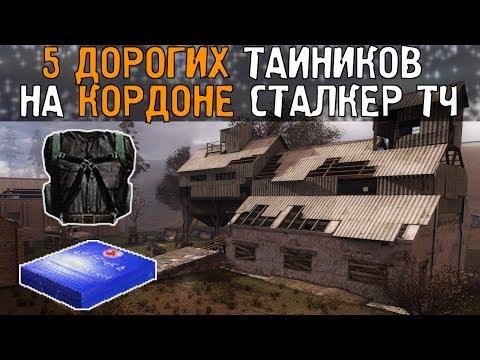 5 самых дорогих тайников. Сталкер - Тень Чернобыля. Кордон.