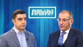 Հյուծված տնտեսությամբ թուրք-ադրբեջանական կապիտալին դիմադրելը շատ բարդ է լինելու․ Վարդան Արամյան