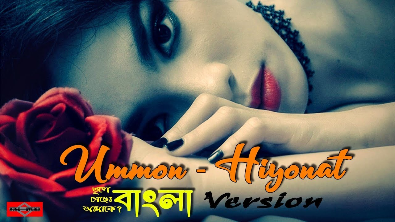 Ummon - Hiyonat (COVER) | BANGLA Version | Farhan Ft Bishal Song | Huge Studio