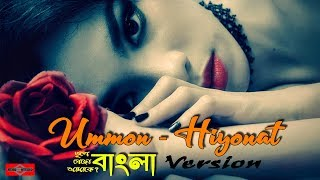 Sorry for this copyright issues. ummon hiyonat bangla version download and listen from below link. link: https://hugeworlds.blogspot.com/2019/11/ummon-hiyona...