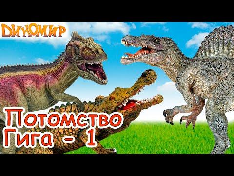 мультфильмы про спинозавров