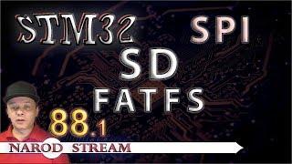 Программирование МК STM32. Урок 88. SD. SPI. FATFS. Часть 1