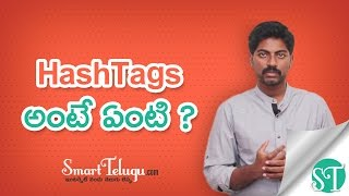 What Are Hashtags? How Hashtags Helps in online marketing in Telugu Video