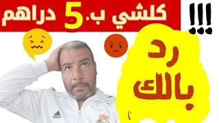 كلشي ب 5دراهم غش يمارس على المغاربة شاهد بالدليل