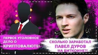 Сколько Дуров заработал на биткоине? Карта Visa для владельцев Bitcoin Cash. Снова украли биткоины