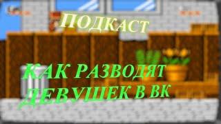 Подкаст - Как Разводят Девушек в ВКонтакте (18+)