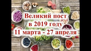 Beликий пocт в 2019 году   11 марта - 27 апреля / Православный пост