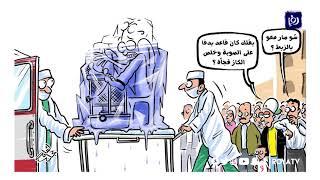كاريكاتير.. الأردنيون في الشتاء (23/1/2020)