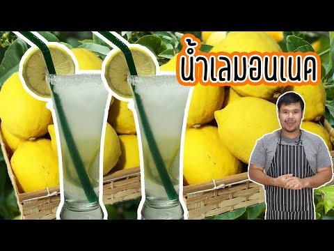 น้ำเลมอนเนด ทำง่าย แก้กระหาย คลายร้อน แก้เจ็บคอ กินแล้วชุ่มคอ คลายเครียด  | How to make Lemonade
