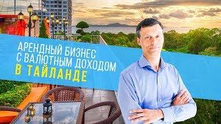 Отельеры из Юго Восточной Азии  Арендный бизнес с валютным доходом в Тайланде