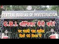 How to Become a CBI Officer in Hindi   By Ishan
