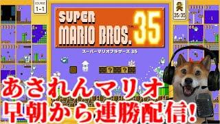 【朝活マリオ35】早朝から連勝チャレンジサバイバル配信!【スーパーマリオブラザーズ35 SUPER MARIO BROS. 35】