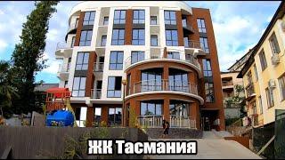 ЖК Тасмания. Близко к морю по доступной цене / Недвижимость Сочи