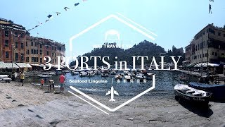 海鮮扁意粉 - 意大利三港口 Seafood Linguine - 3 Ports in Italy