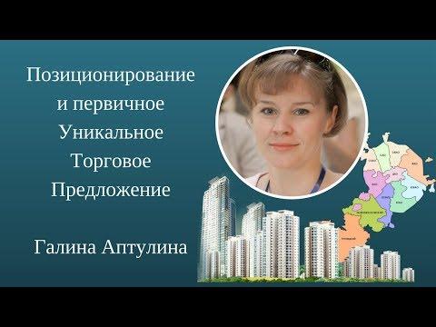 Самопрезентация и УТП для риэлтора. Галина Аптулина