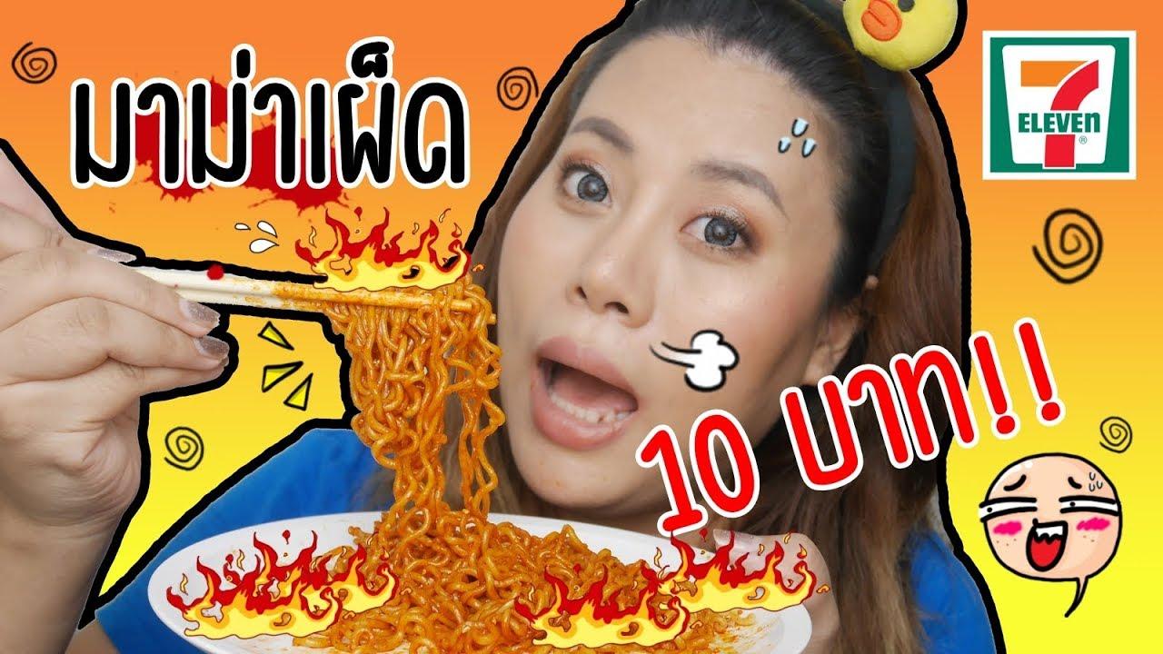 ชิมมาม่าเผ็ด ราคา 10 บาท ในเซเว่น!
