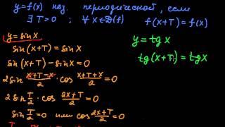 §150 Периодичность тригонометрических функций