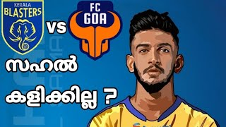സാധ്യതാ ഇലവൻ | Kerala blasters vs FC Goa match preview | ISL season 5 | 18 February 2019