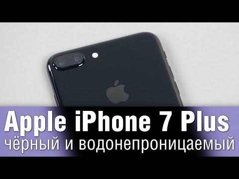 Apple iPhone 7 Plus - черный и водонепроницаемый