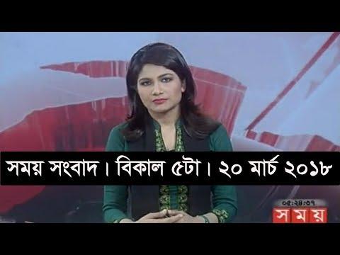 সময় সংবাদ   বিকাল ৫টা   ২০ মার্চ ২০১৮   Somoy tv News Today   Latest Bangladesh News